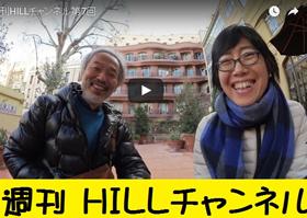 週間 HILLチャンネル
