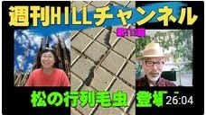 https://kamimura.com/wp-content/uploads/2021/02/112hilcah.jpg